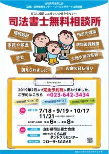 20190605 司法書士無料相談所チラシ_ページ_1
