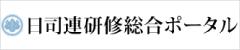 日司連研修総合ポータル