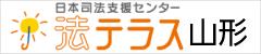 日本司法支援センター 法テラス山形