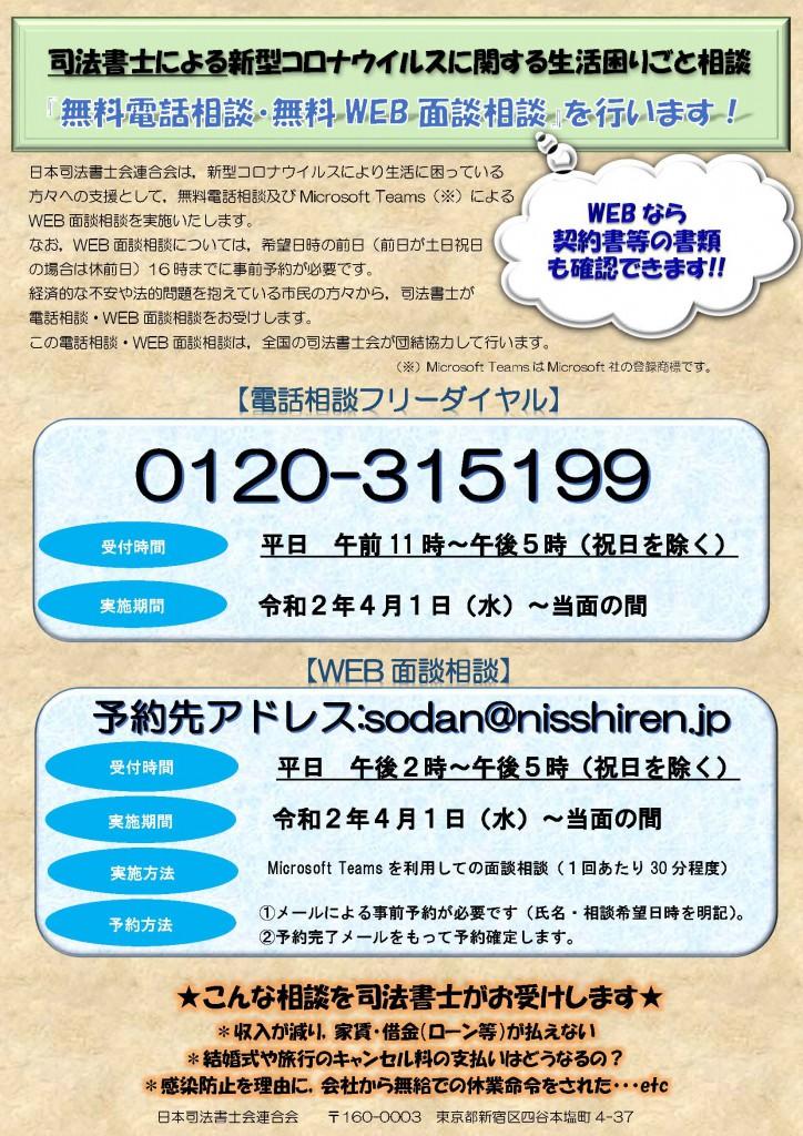 05 新型コロナウイルスに関する生活困りごと電話等相談会に関するチラシの更新について20200508常発035号