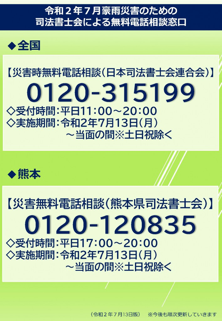 20200710常発073号 令和2年7月豪雨災害のための無料電話相談窓口に関するチラシについて_ページ_2