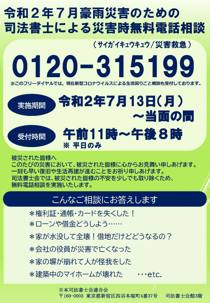 20200710常発073号 令和2年7月豪雨災害のための無料電話相談窓口に関するチラシについて_ページ_1
